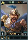 Songxian-online-rotk12