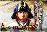 Naoshige Nabeshima 4 (1MNA)