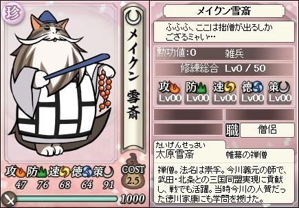 File:Sessai-nobunyagayabou.jpg