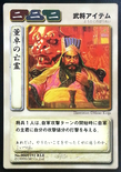 Dong Zhuo (ROTK TCG)