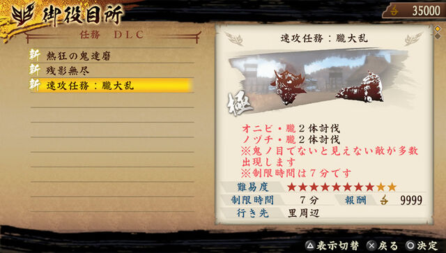 File:Mission 1 Set 3 (TKDK DLC).jpg