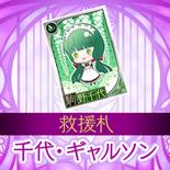Chiyo Komano - Garcon Talisman (HTN6GR DLC)