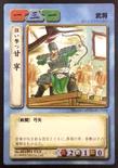 Gan Ning 2 (ROTK TCG)