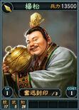 Yangsong-online-rotk12