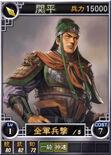 Guanping-online-rotk12