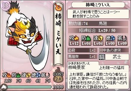 File:Kageie Kakizaki (SC).png