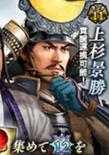 Kagekatsu Uesugi 7 (1MNA)