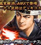 Sasuke Sarutobi 2 (1MNA)