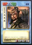 Taishi Ci (ROTK TCG)