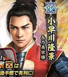 Takakage Kobayakawa 9 (1MNA)