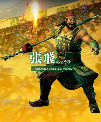 File:Zhang Fei (PSROTK).png