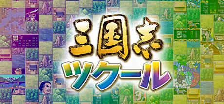 Romance of the Three Kingdoms Maker | Koei Wiki | FANDOM