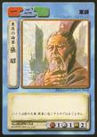 Zhang Zhao (ROTK TCG)