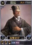 Zhanghong-online-rotk12