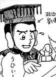 Liu Bei 2 (RPS)