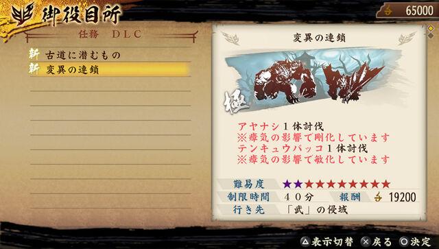 File:Mission 7 Set 2 (TKDK DLC).jpg