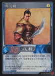 Pei Yuanshao (DW5 TCG)