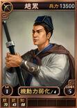 Zhaolei-online-rotk12