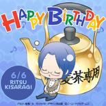 Ritsu Kisaragi Birthday Post (KC3)