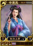 Xinxianying-online-rotk12