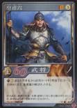Huangfu Song (DW5 TCG)