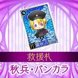 Shuhei Katagiri - Bankara Talisman (HTN6GR DLC)