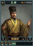 Wangfu-online-rotk12