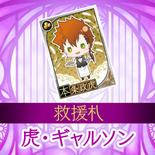 Masatora Honjo - Garcon Talisman (HTN6GR DLC)