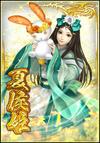 Xiahouji 3 (DWB)