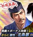 Ujiyasu Hojo 11 (1MNA)