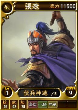 File:Zhang Liao (ROTK12TH).jpg