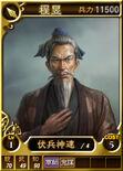 Chengyu-online-rotk12