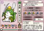 Kagekatsu-nobunyagayabou