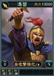 Fengxi-online-rotk12