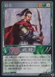 Cheng Pu (DW5 TCG)