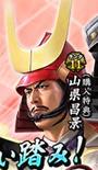 Masakage Yamagata 5 (1MNA)