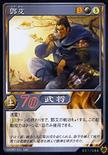 Deng Ai (DW5 TCG)