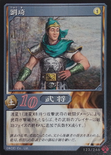 Liu Qi (DW5 TCG)