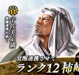 Sadamitsu Usami 3 (1MNA)