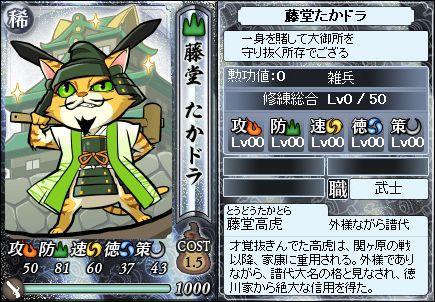 File:Takatora2-nobunyagayabou.jpg