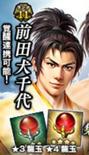 Toshiie Maeda 8 (1MNA)