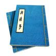 Han Fei's Book (DWU)