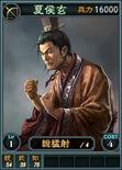 Xiahouxuan-online-rotk12