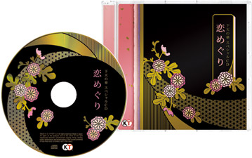 File:Getenhana-koimeguri-CD.jpg