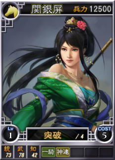 File:Guanyinping-online-rotk12.jpg