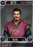 Dengzhi-online-rotk12