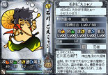 Goemon-nobunyagayabou