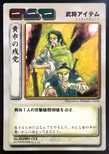 Yellow Turbans (ROTK TCG)