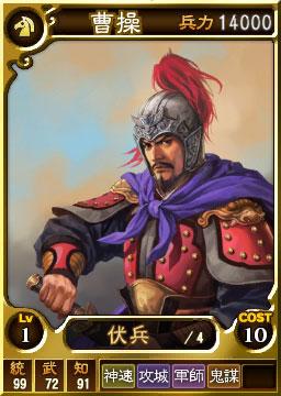 File:Cao Cao (ROTK12TH).jpg
