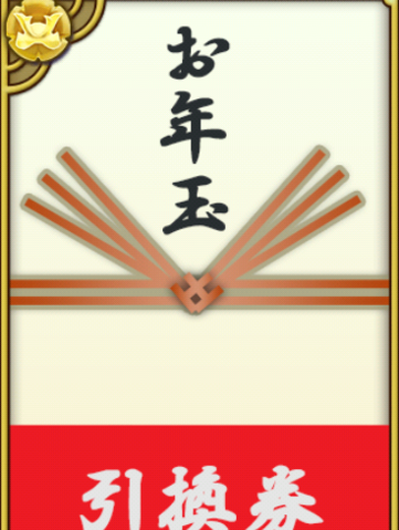 File:New Year's Gift 2015 (GT).png